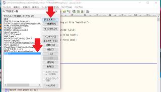 20160507 screenshot sakura editor08.png