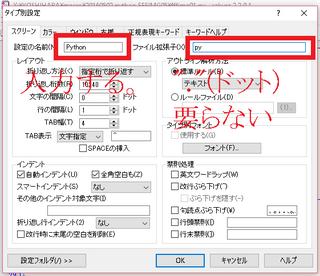 20160507 screenshot sakura editor09.png