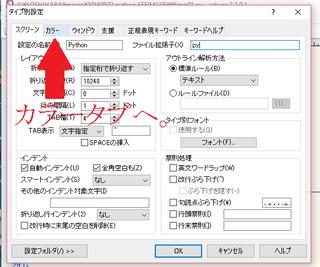 20160507 screenshot sakura editor10.png