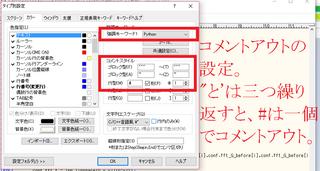 20160507 screenshot sakura editor11.png