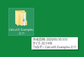 デスクトップにcalculixサンプルのフォルダを置く.png